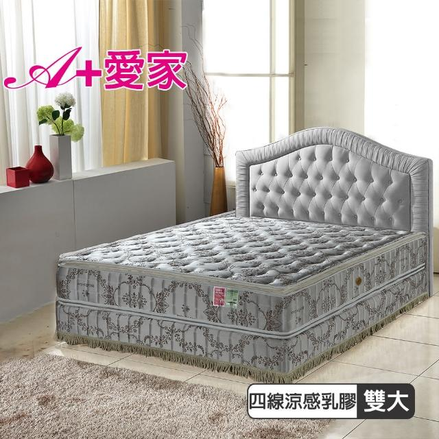 【A+愛家】正四線-超涼感抗菌-乳膠護邊獨立筒床(雙人加大6尺-側邊強化耐用好睡眠)/