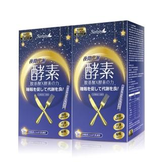 【Simply 新普利】夜間代謝酵素錠(30錠)x2盒