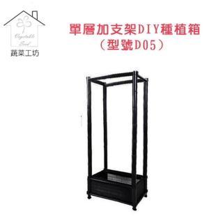【蔬菜工坊005-A07】單層加支架DIY種植箱(型號D05)