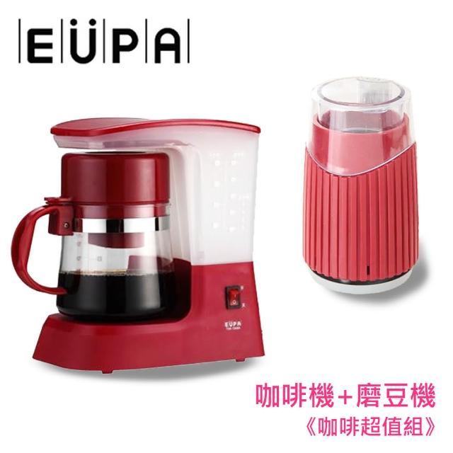 【EUPA優柏】多功能茗茶咖啡機+ 磨豆機TSK-1948A_TSK-9282P《咖啡超值組》