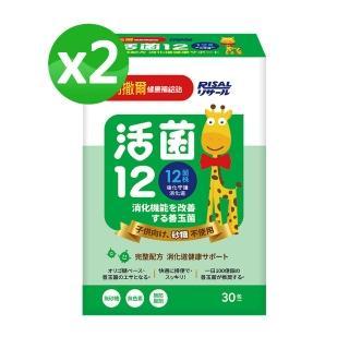 【小兒利撒爾】活菌12 x兩盒組(兒童益生菌乳酸菌)