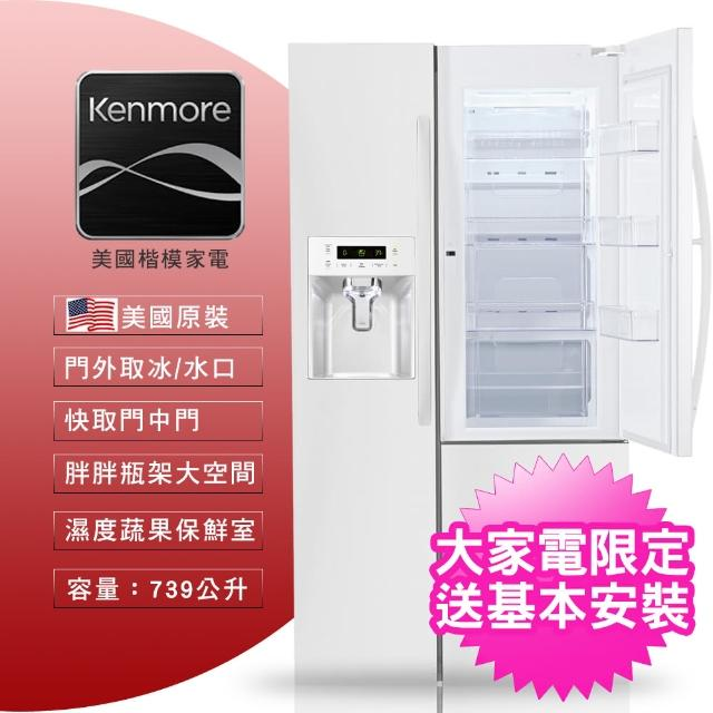 【Kenmore楷模】739L對開門冰箱-純白 51832
