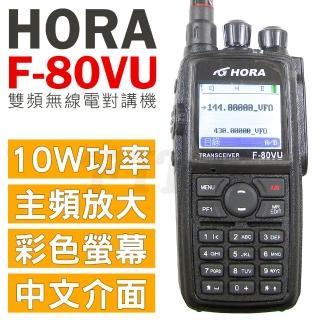 【週末下殺】HORA 最新版PLUS F-80VU 10W大功率 雙頻 無線電對講機(繁體中文介面 彩色液晶螢幕 F80)