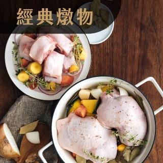 【舒康雞】經典燉物(雞腿肉*4、帶骨雞肉切塊*3)