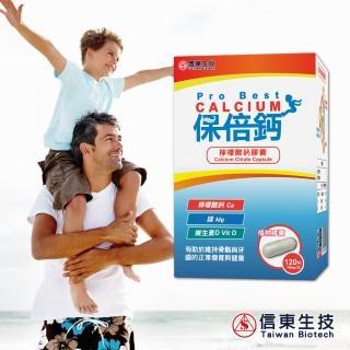 【信東生技】保倍鈣檸檬酸鈣膠囊3入(120粒/盒)