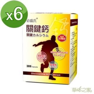 【草本之家】關鍵鈣葡萄糖胺複方膠囊6瓶(300粒/瓶)