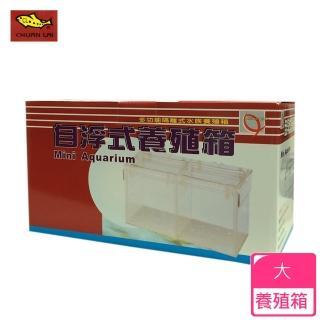 【CHUAN LAI】自浮式水中養殖箱(大)