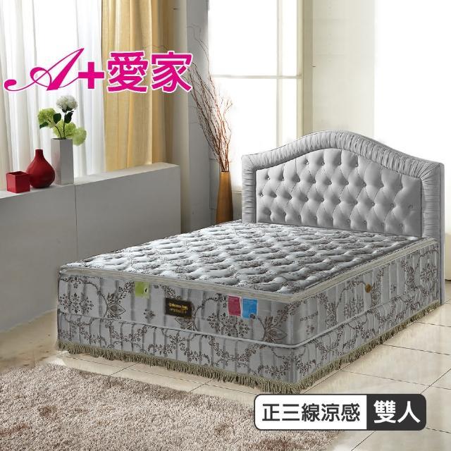 【A+愛家】正三線-超涼感抗菌-護邊獨立筒床(雙人5尺-涼感紗透氣好眠)/