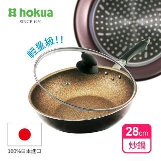 【日本北陸hokua】超耐磨輕量花崗岩不沾炒鍋28cm贈防溢鍋蓋(可用鐵鏟/不挑爐具)