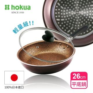 【日本北陸hokua】超耐磨輕量花崗岩不沾平底鍋26cm贈防溢鍋蓋(可用鐵鏟)