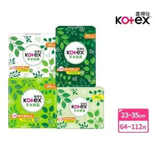 【靠得住】溫柔宣言草本抑菌日用超薄衛生棉23cm(15片x8包/箱)