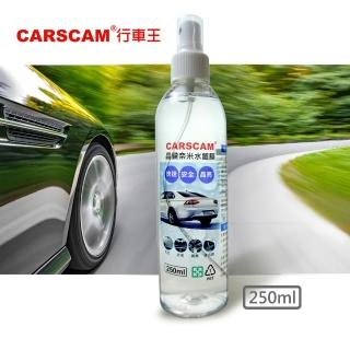 【CARSCAM行車王】晶鑽奈米水鍍膜(250ml-4入)