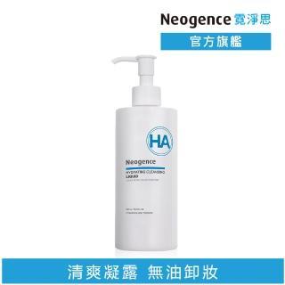 【Neogence 霓淨思】玻尿酸保濕卸妝凝露300ml(◆)