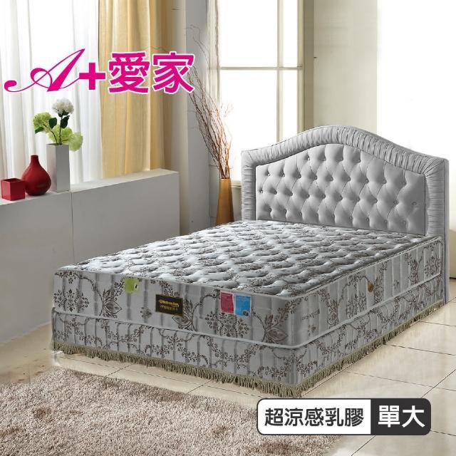 【A+愛家】超涼感乳膠抗菌-護邊獨立筒床墊(單人3.5尺-涼感紗透氣好眠)