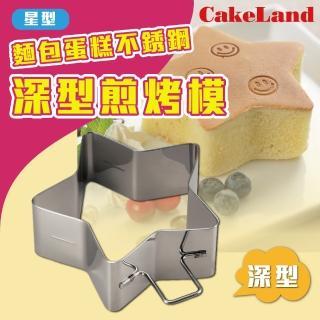 【日本CakeLand】麵包蛋糕不銹鋼深型煎烤模-星型(日本製)