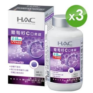 【永信HAC】葡萄籽C口含錠(120錠/瓶;3瓶組)