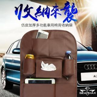 【Gearmax】多功能汽車椅背收納袋(CAR001)