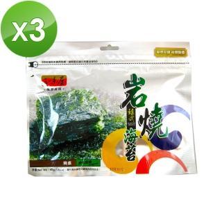 【三味屋】岩燒韓式海苔-原味(32g*3包)