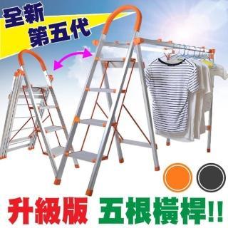 【新錸家居】萬用折疊曬衣架收納架梯-第五代(升級5根橫桿+鋁合金材質)