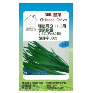 【蔬菜工坊】D06.韭菜種子