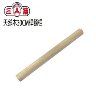 【三箭牌】天然木30CM桿麵棍(TR-3030)