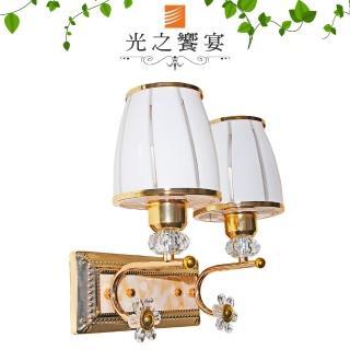 【光之饗宴】金碧輝煌雙壁燈