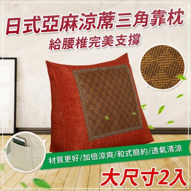 【18NINO81】日式亞麻竹蓆多功能3D靠墊/靠枕