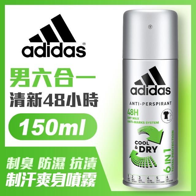 【adidas愛迪達】男用6效合一長效制汗爽身噴霧(150ml)