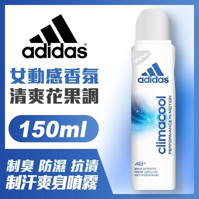 【adidas愛迪達】女用動感香氛制汗爽身噴霧(150ml)
