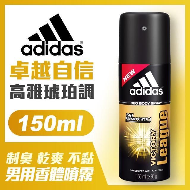 【adidas愛迪達】男用香體噴霧-卓越自信(150ml)