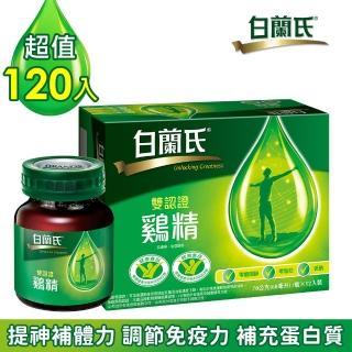 【白蘭氏】雙認證雞精120瓶(70g/瓶)
