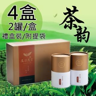 【友創】晨曦100%日月潭頂級紅玉紅茶禮盒4盒(2罐/盒)
