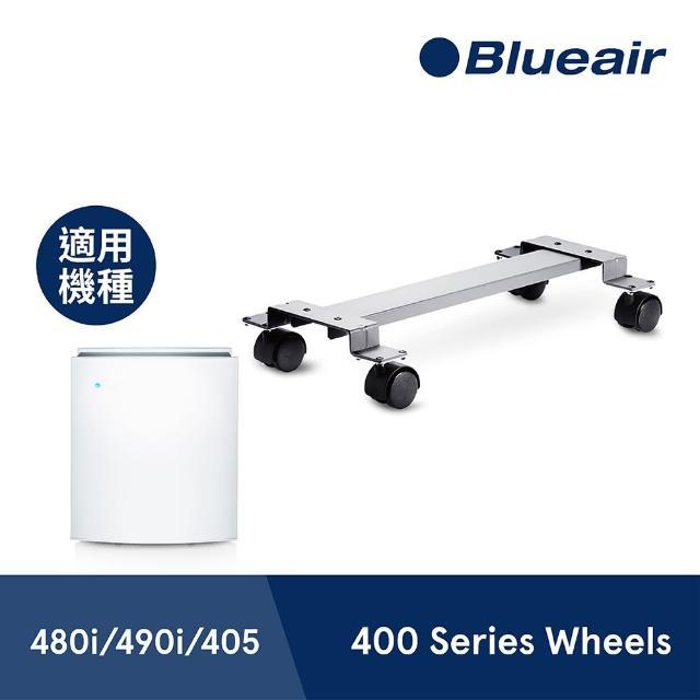 【瑞典Blueair】400 Series Wheels(450E、480i 專用腳架)
