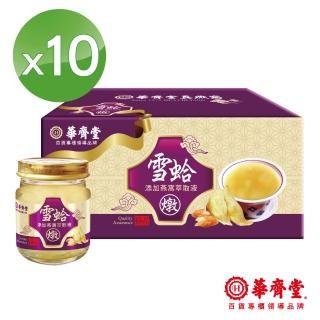 【華齊堂】貴婦最愛燕窩雪蛤飲(10盒)