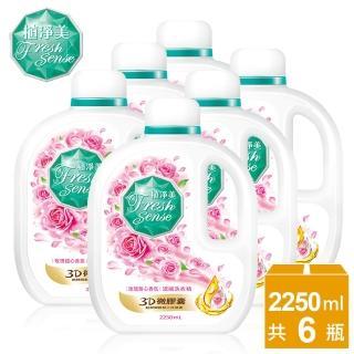 【植淨美】草本濃縮洗衣精2250ml-玫瑰甜心香氛*6瓶/箱