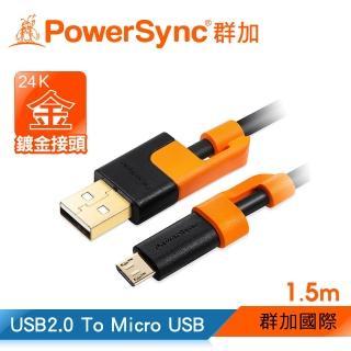 【群加 Powersync】Micro USB 2.0 AM 480Mbps 長頭型 傳輸充電線/ 1.5M(CUB2VARM0015)