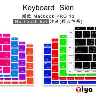 【ZIYA】Macbook Pro13 No Touch Bar 鍵盤保護膜(環保矽膠材質 中文注音 經典色系)