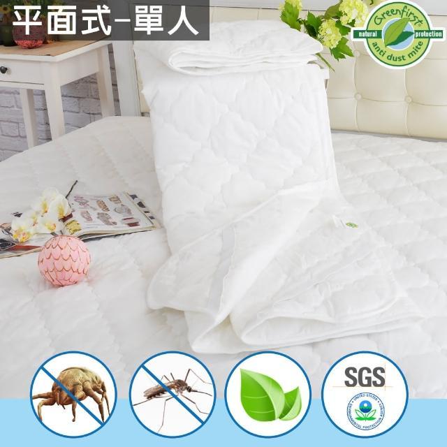 【法國防蹣防蚊技術】單3.5尺平面式保潔墊(Greenfirst系列-速達)/