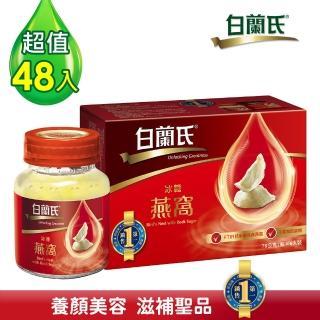 【白蘭氏】冰糖燕窩70g*48瓶(養顏美容 滋補聖品)