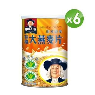 【桂格】即沖即食大燕麥片1100g*6罐(中元拜拜推薦)