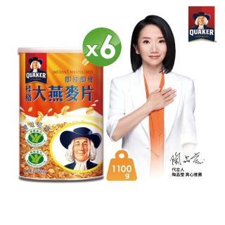 【桂格】即沖即食大燕麥片1100g*6罐(早餐推薦)/