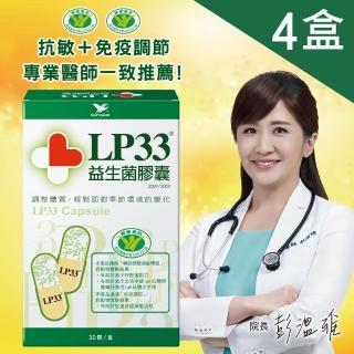【統一LP33】健字號益生菌膠囊30顆*4盒/