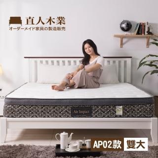 【日本直人木業】AIR床墊AP02 / 6尺雙人加大床墊(德國銀離子抗菌布/ 高回彈袋裝硬式獨立筒 /4D 透氣網邊帶)
