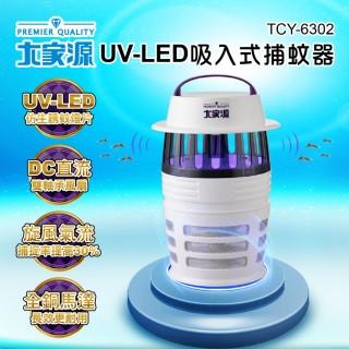 【大家源福利品】UV-LED吸入式捕蚊器(TCY-6302)