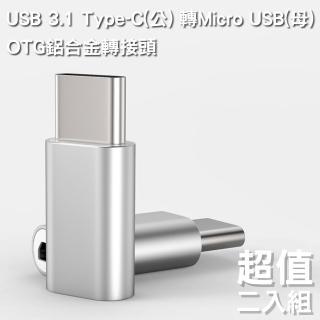 USB 3.1 Type-C 轉Micro USB OTG鋁合金轉接頭(銀-二入組)