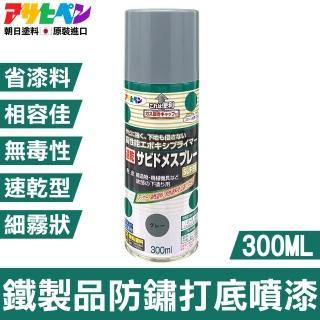 【日本Asahipen】鐵製品無鉛無苯打底噴漆300ml