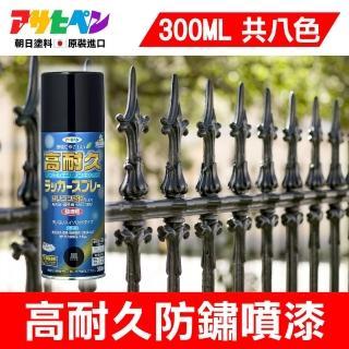【日本Asahipen】室內外鐵製品無鉛苯噴漆300ml