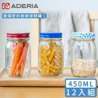 【ADERIA】日本進口收納玻璃罐450ml(12入組)