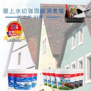 【立邦】《27坪屋頂防水》屋上水切套裝