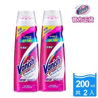 【碧蓮Vanish】衣物去漬凝膠200mlx2